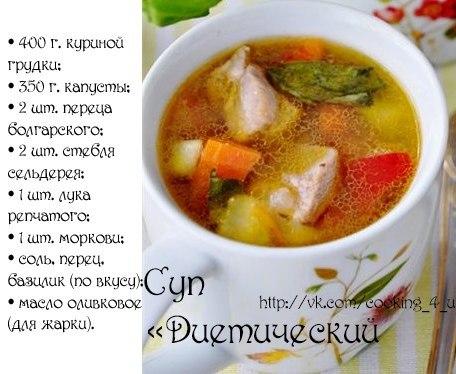 Диетические супы для похудения в мультиварке рецепты с фото