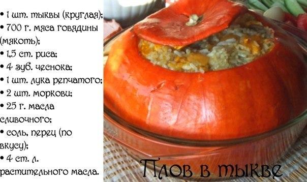 Рецепты с гарбуза