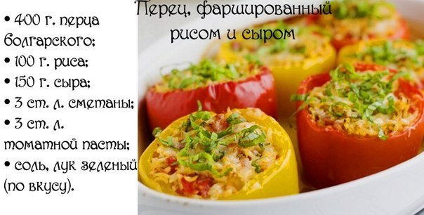 Фаршированный перец без риса рецепт с фото
