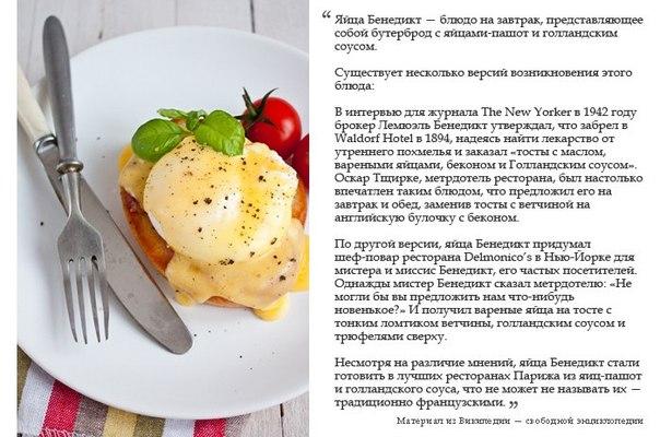 Яйцо бенедикт рецепт с пошагово