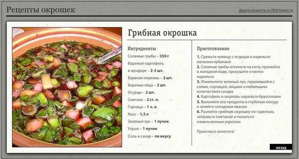 Как сделать рецепты л