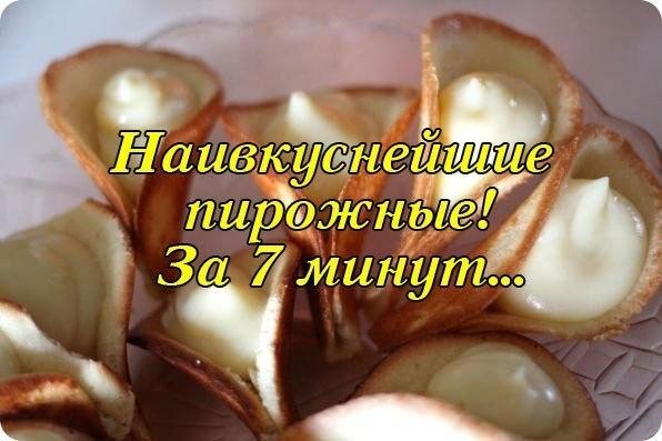 Вкусные пирожные своими руками